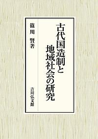 古代国造制と地域社会の研究/篠川賢【1000円以上送料無料】