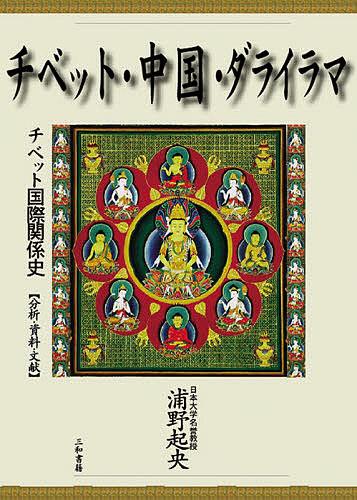 チベット 中国 ダライラマ チベット国際関係史 人気ブレゼント 分析 文献 激安挑戦中 浦野起央 1000円以上送料無料 資料