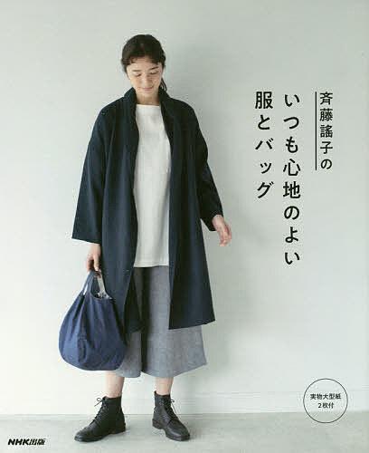 激安価格と即納で通信販売 斉藤謠子のいつも心地のよい服とバッグ 斉藤謠子 1000円以上送料無料 上品