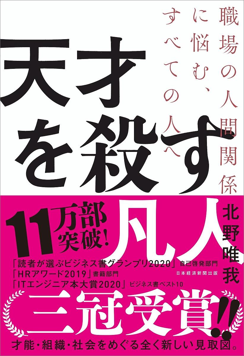 天才を殺す凡人 実物 職場の人間関係に悩む すべての人へ 北野唯我 1000円以上送料無料 特価キャンペーン