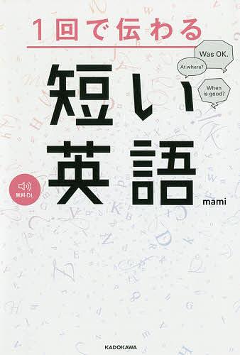 1回で伝わる短い英語 mami 新作販売 1000円以上送料無料 永遠の定番モデル