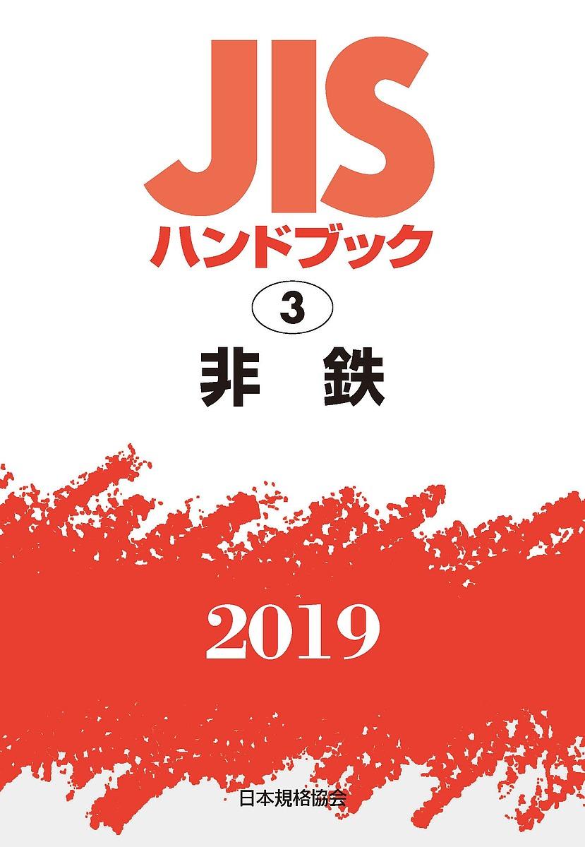 JISハンドブック 非鉄 2019/日本規格協会【1000円以上送料無料】