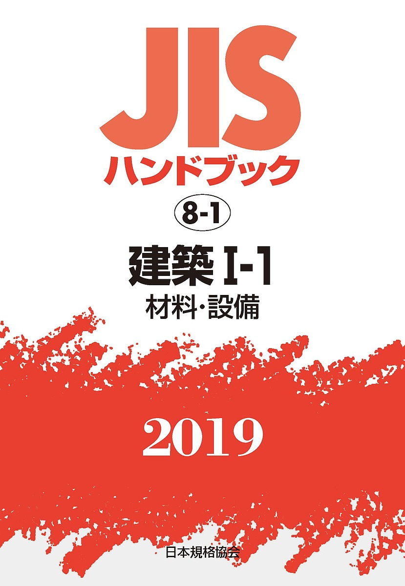 JISハンドブック 建築 2019-1-1/日本規格協会【1000円以上送料無料】