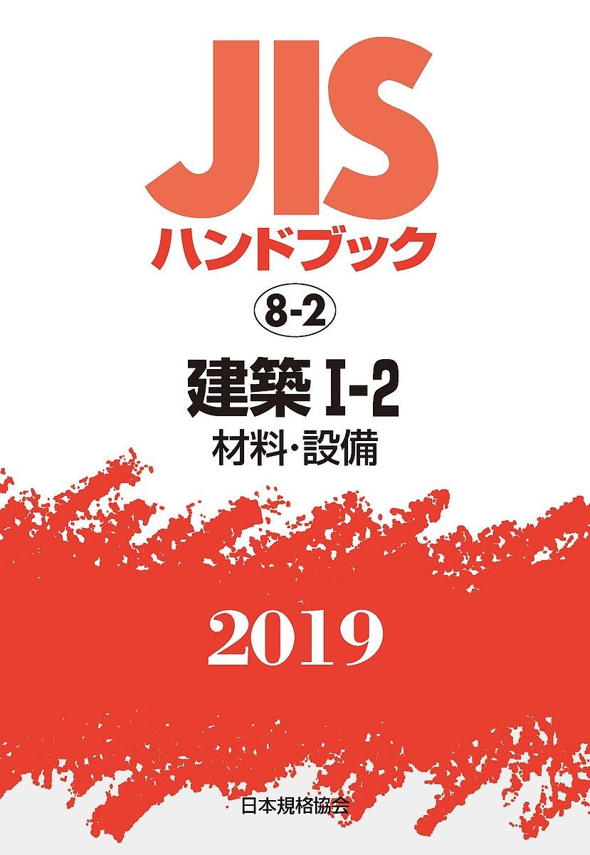 JISハンドブック 建築 2019-1-2/日本規格協会【1000円以上送料無料】