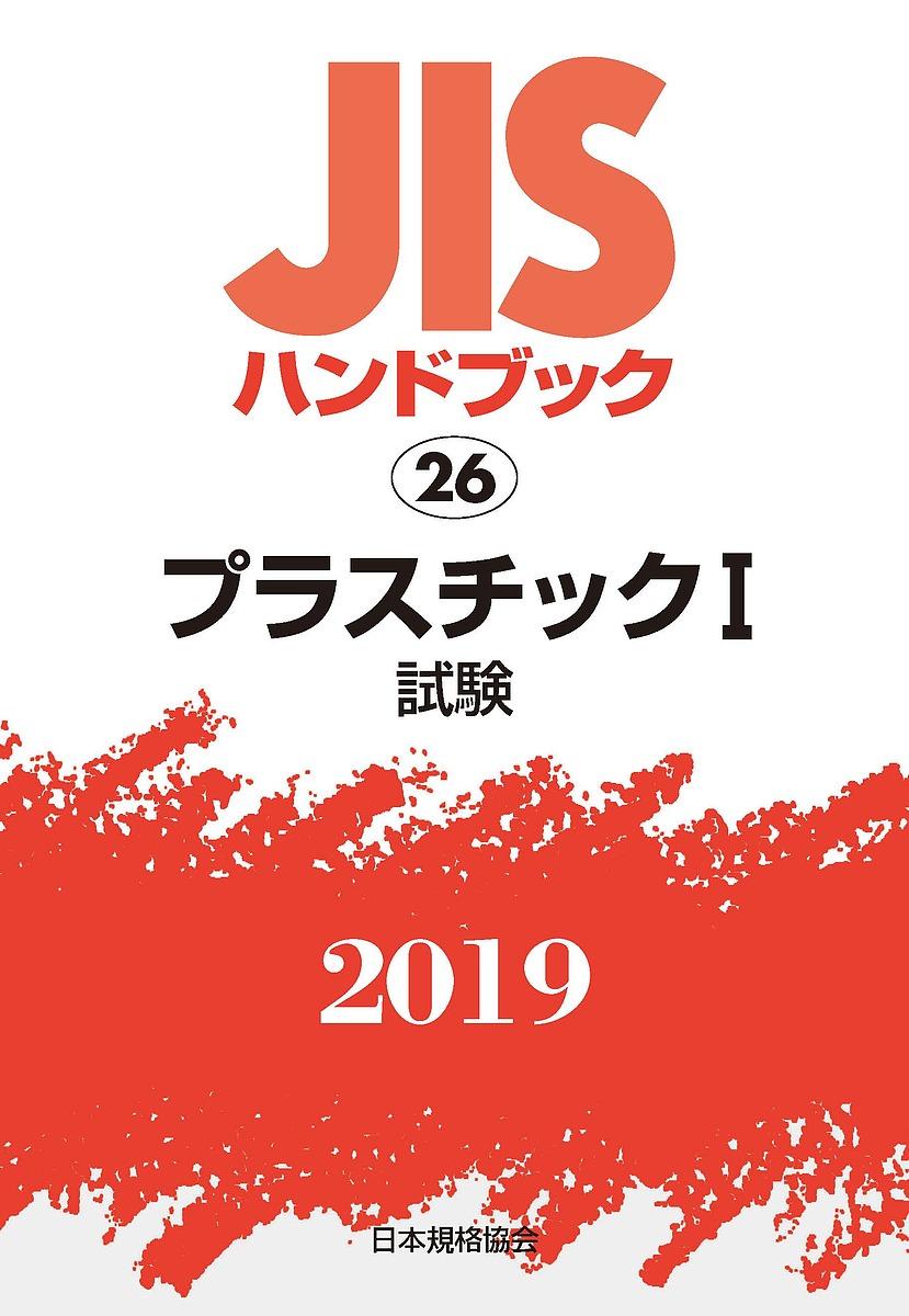 JISハンドブック プラスチック 2019-1/日本規格協会【1000円以上送料無料】