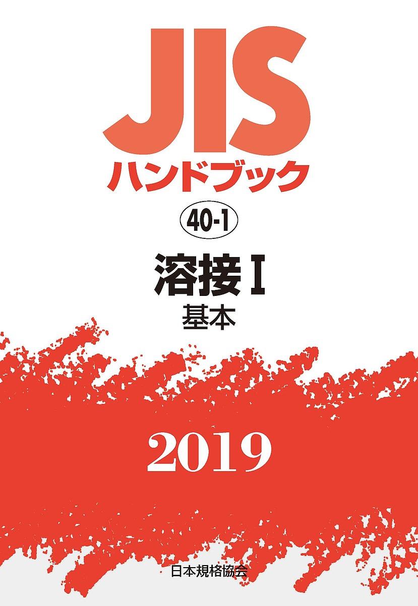 JISハンドブック 溶接 2019-1/日本規格協会【1000円以上送料無料】