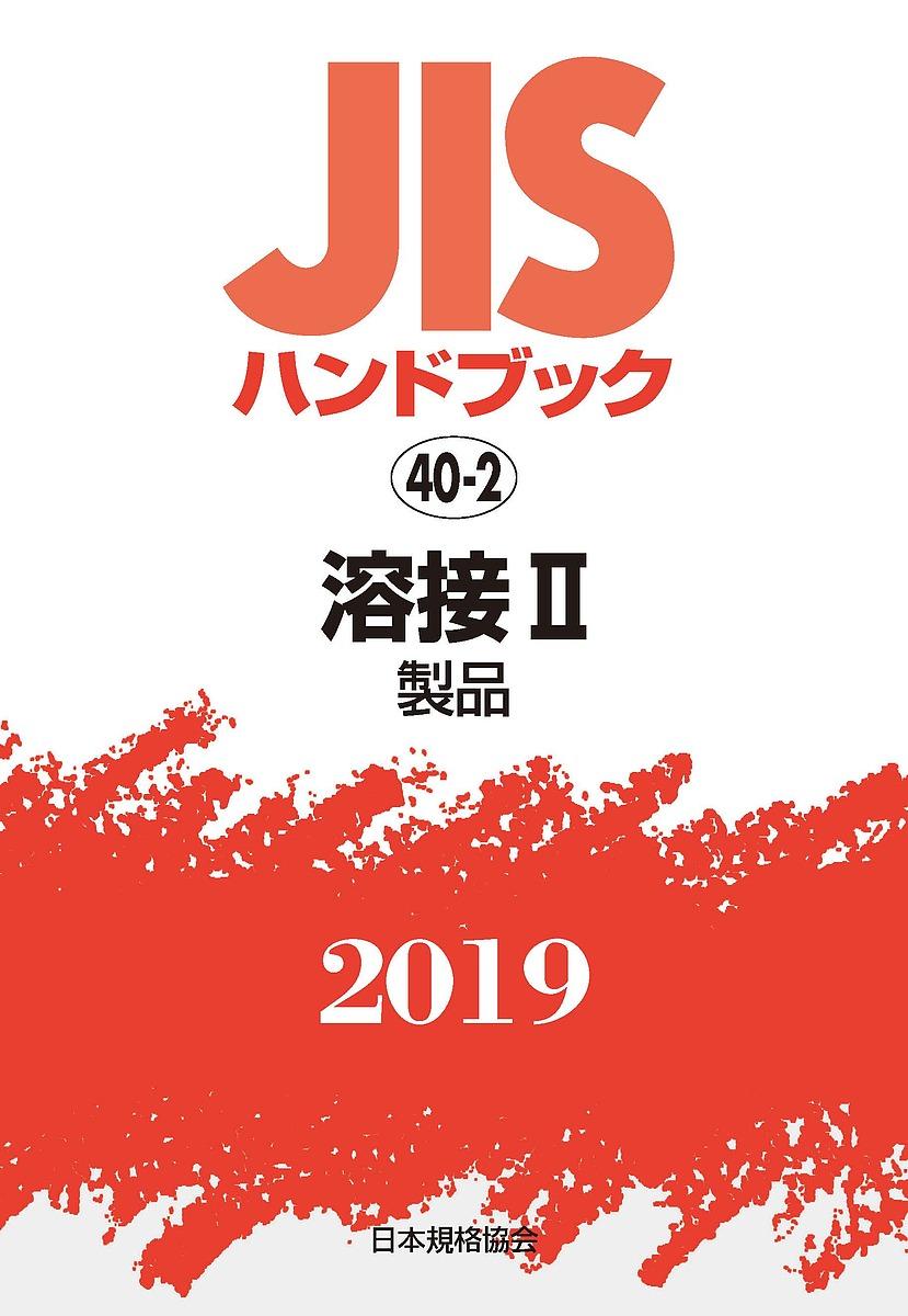 JISハンドブック 溶接 2019-2/日本規格協会【1000円以上送料無料】