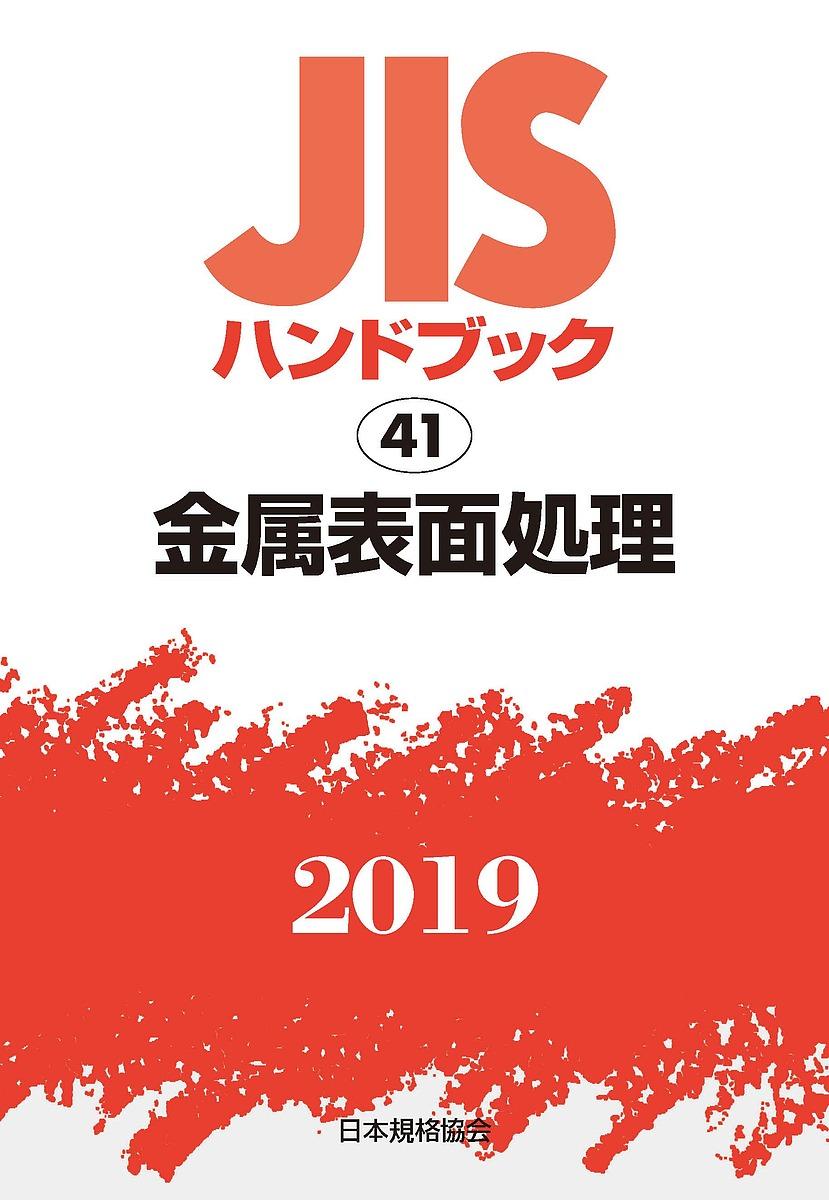 JISハンドブック 金属表面処理 2019/日本規格協会【1000円以上送料無料】