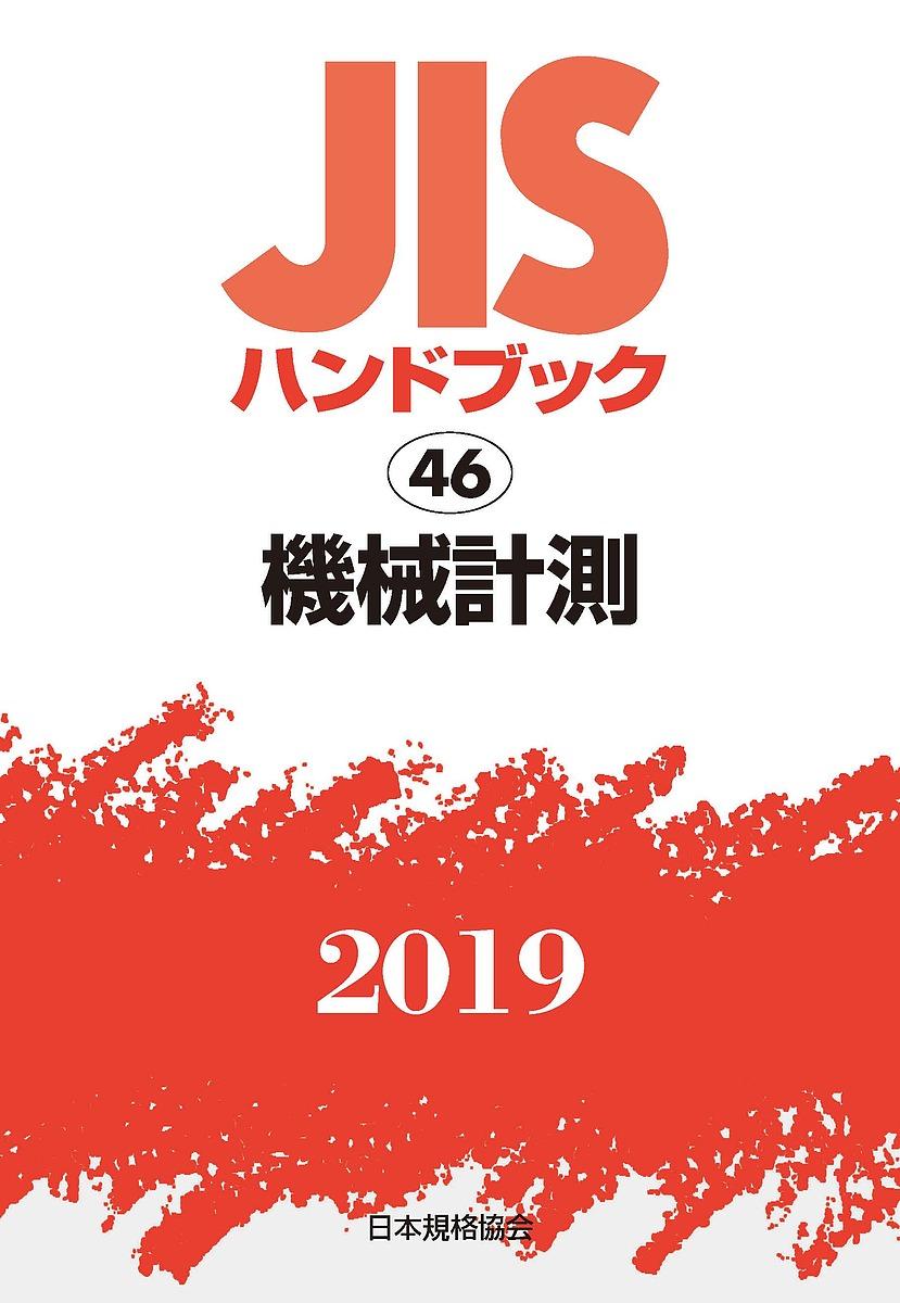 JISハンドブック 機械計測 2019/日本規格協会【1000円以上送料無料】
