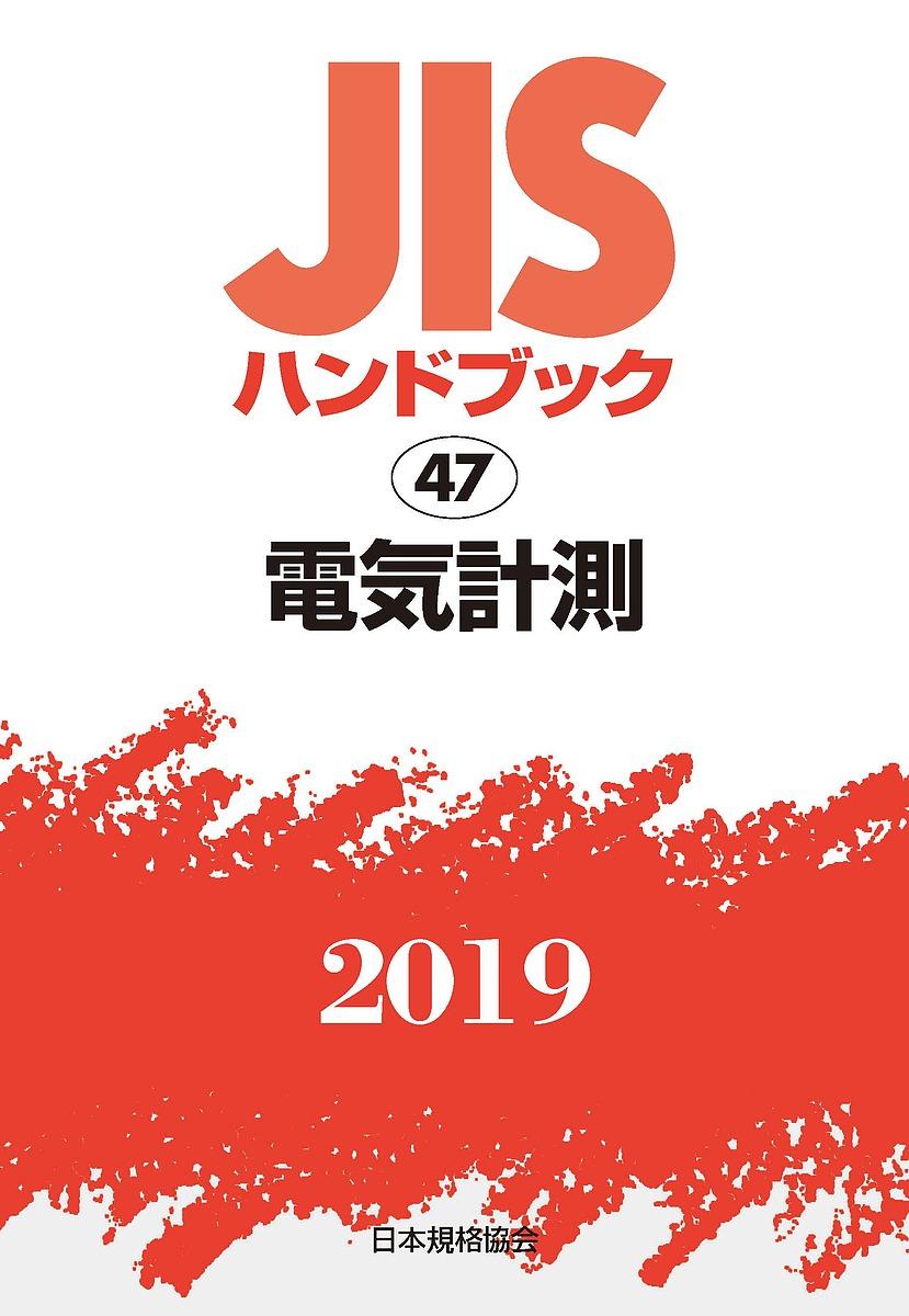 JISハンドブック 電気計測 2019/日本規格協会【1000円以上送料無料】