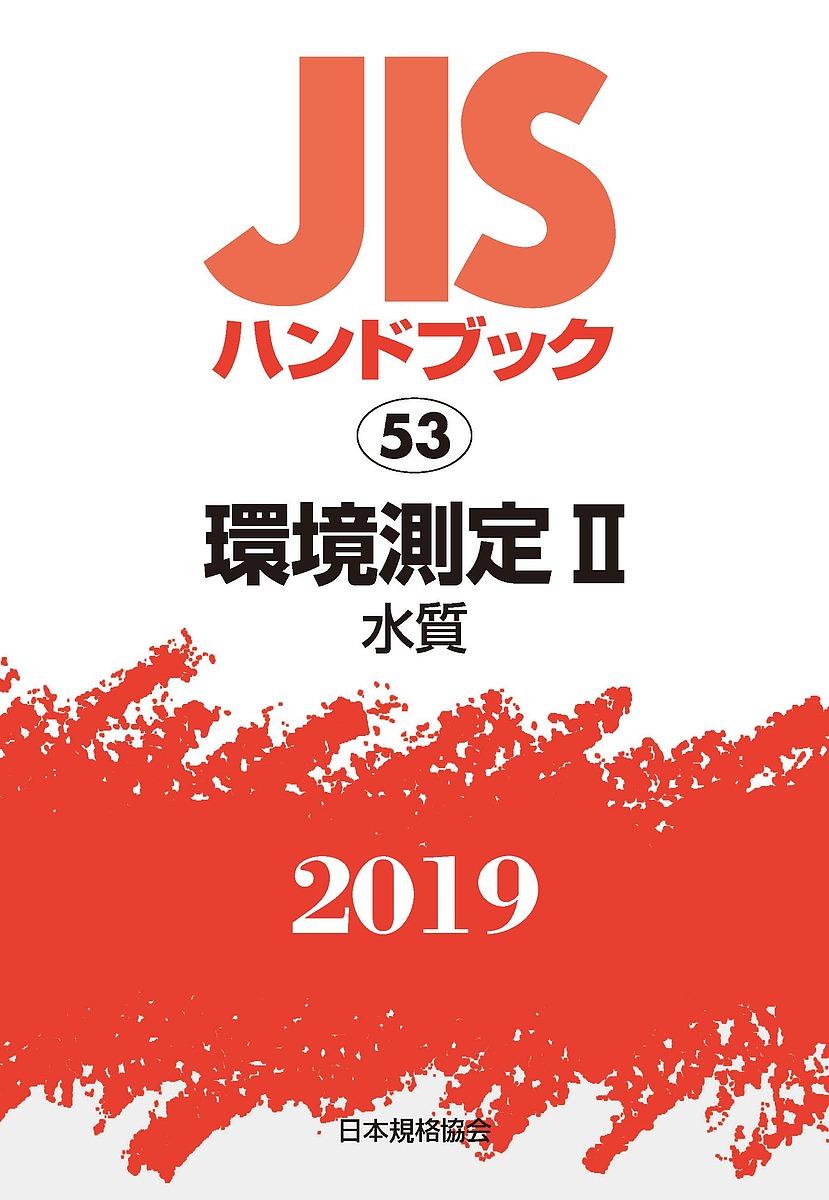 JISハンドブック 環境測定 2019-2/日本規格協会【1000円以上送料無料】