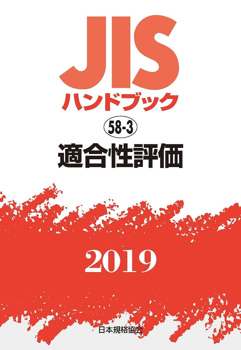 JISハンドブック 適合性評価 2019/日本規格協会【1000円以上送料無料】