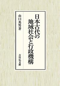 日本古代の地域社会と行政機構/山口英男【1000円以上送料無料】