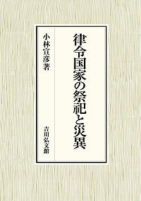 律令国家の祭祀と災異/小林宣彦【1000円以上送料無料】