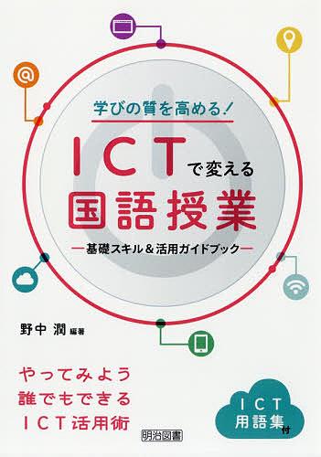 公式通販 学びの質を高める ICTで変える国語授業 基礎スキル 活用ガイドブック 入手困難 1000円以上送料無料 野中潤