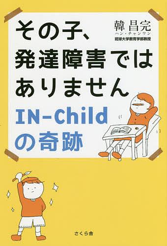 その子 発達障害ではありません IN-Childの奇跡 店舗 韓昌完 1000円以上送料無料 驚きの値段