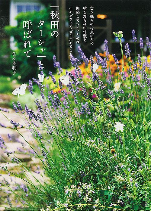 秋田のターシャ 購入 と呼ばれて 佐々木利子 1000円以上送料無料 限定価格セール