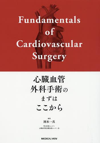 心臓血管外科手術のまずはここから/岡本一真【1000円以上送料無料】