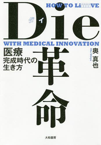 新着 お求めやすく価格改定 Die革命 医療完成時代の生き方 奥真也 1000円以上送料無料