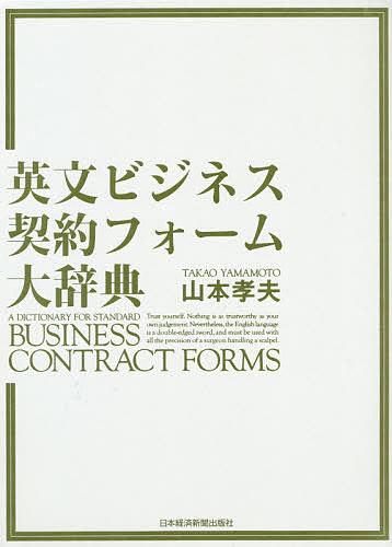 英文ビジネス契約フォーム大辞典/山本孝夫【1000円以上送料無料】