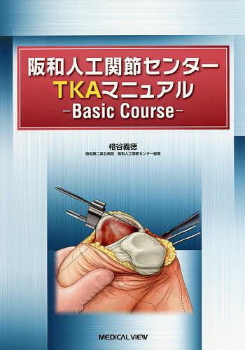 阪和人工関節センターTKAマニュアル Basic Course/格谷義徳【1000円以上送料無料】