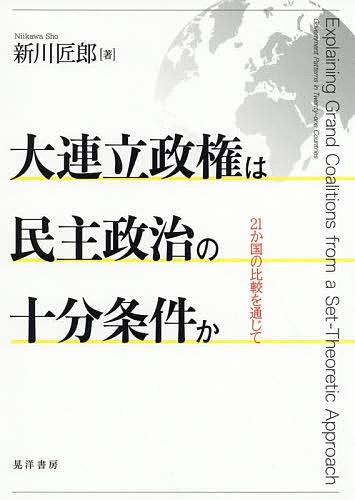 大連立政権は民主政治の十分条件か 21か国の比較を通じて/新川匠郎【1000円以上送料無料】