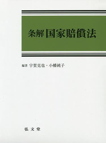 条解国家賠償法/宇賀克也/小幡純子【1000円以上送料無料】