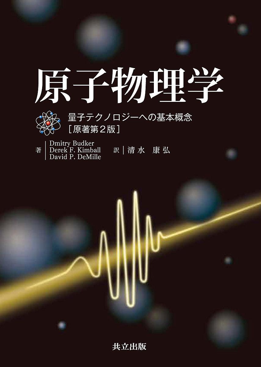 スーパーSALE 再入荷/予約販売! セール期間限定 原子物理学 量子テクノロジーへの基本概念 DmitryBudker DerekF.Kimball 1000円以上送料無料 DavidP.DeMille