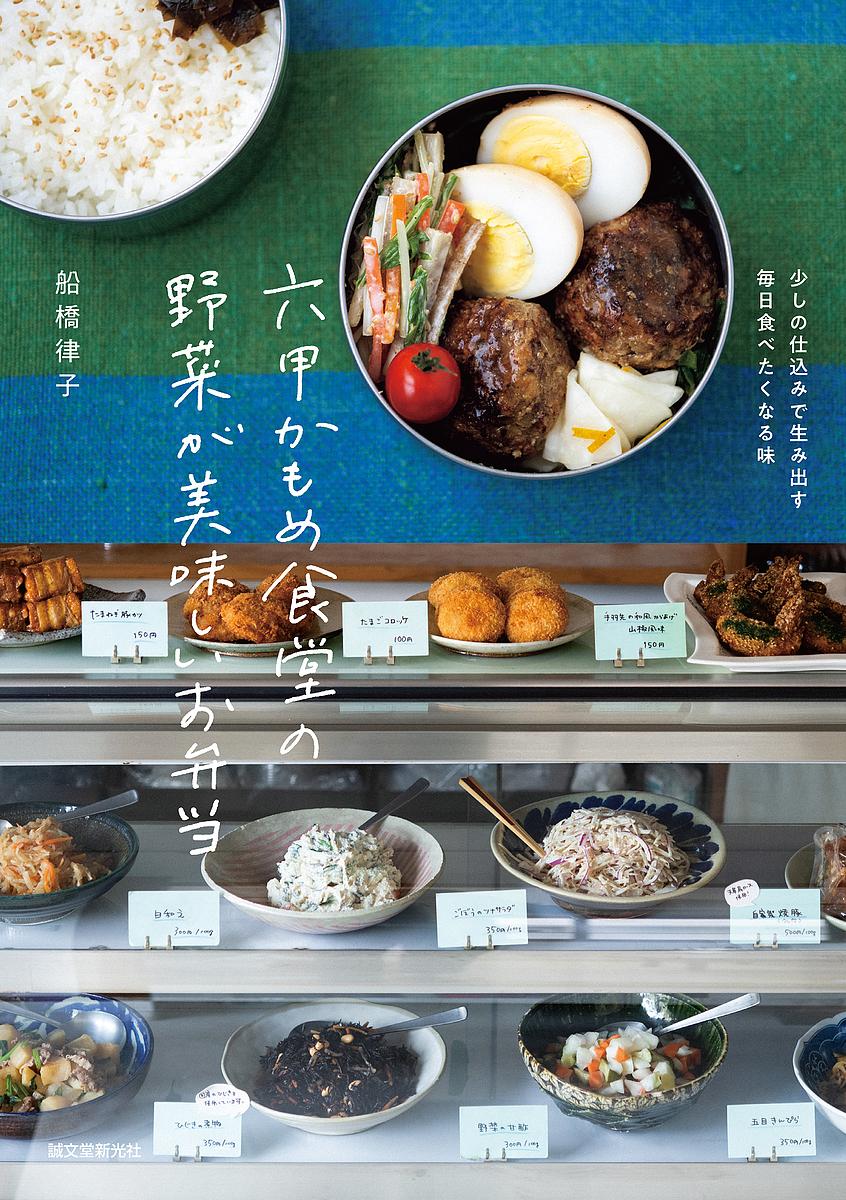 六甲かもめ食堂の野菜が美味しいお弁当 高級 少しの仕込みで生み出す毎日食べたくなる味 船橋律子 1000円以上送料無料 レシピ 新作販売