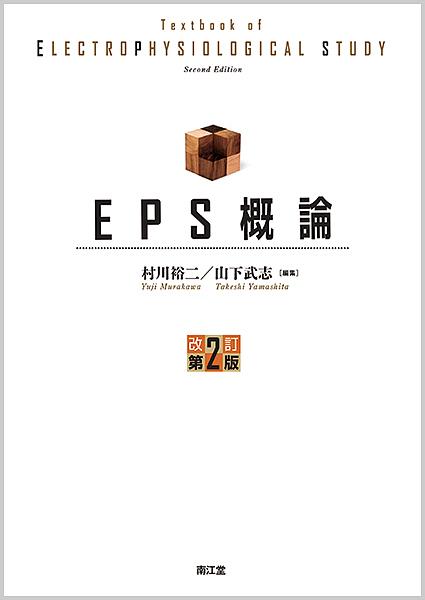 EPS概論/村川裕二/山下武志【1000円以上送料無料】