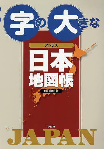 ※ラッピング ※ 字の大きなアトラス日本地図帳 平凡社 1000円以上送料無料 爆買いセール