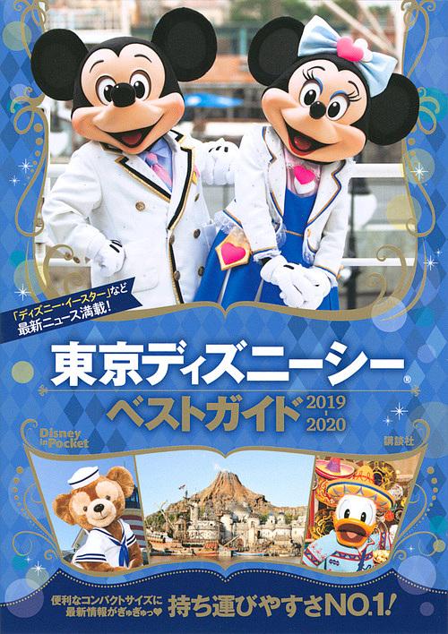 保障 Disney in Pocket 日本全国 送料無料 東京ディズニーシーベストガイド 1000円以上送料無料 2019-2020 旅行