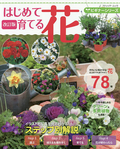ブティック ムック 1458 内祝い ビギナーシリーズ 1000円以上送料無料 完全送料無料 はじめて育てる花