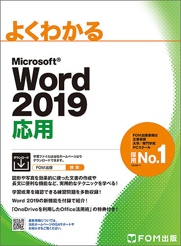 よくわかるMicrosoft 日本 Word 2019応用 富士通エフ 1000円以上送料無料 爆売り オー エム株式会社