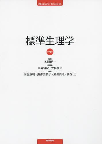 標準生理学/本間研一/大森治紀/大橋俊夫【1000円以上送料無料】