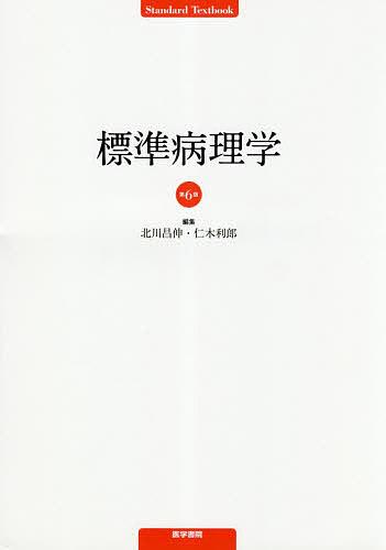 標準病理学/北川昌伸/仁木利郎/北川昌伸【1000円以上送料無料】