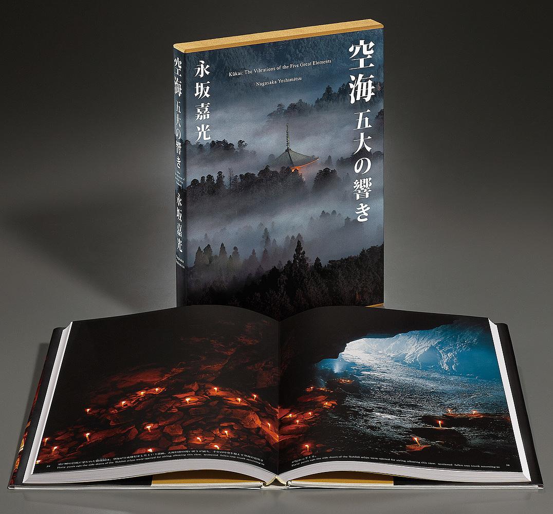 空海五大の響き/永坂嘉光【1000円以上送料無料】