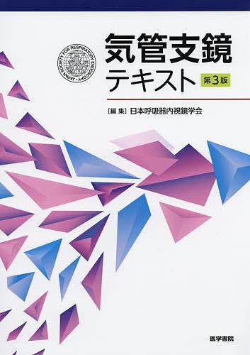 気管支鏡テキスト/日本呼吸器内視鏡学会【1000円以上送料無料】