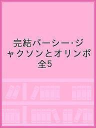 完結パーシー・ジャクソンとオリンポ 全5【1000円以上送料無料】