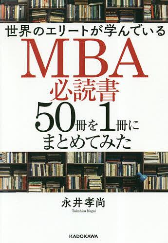 最安値挑戦 世界のエリートが学んでいるMBA必読書50冊を1冊にまとめてみた 限定価格セール 永井孝尚 1000円以上送料無料