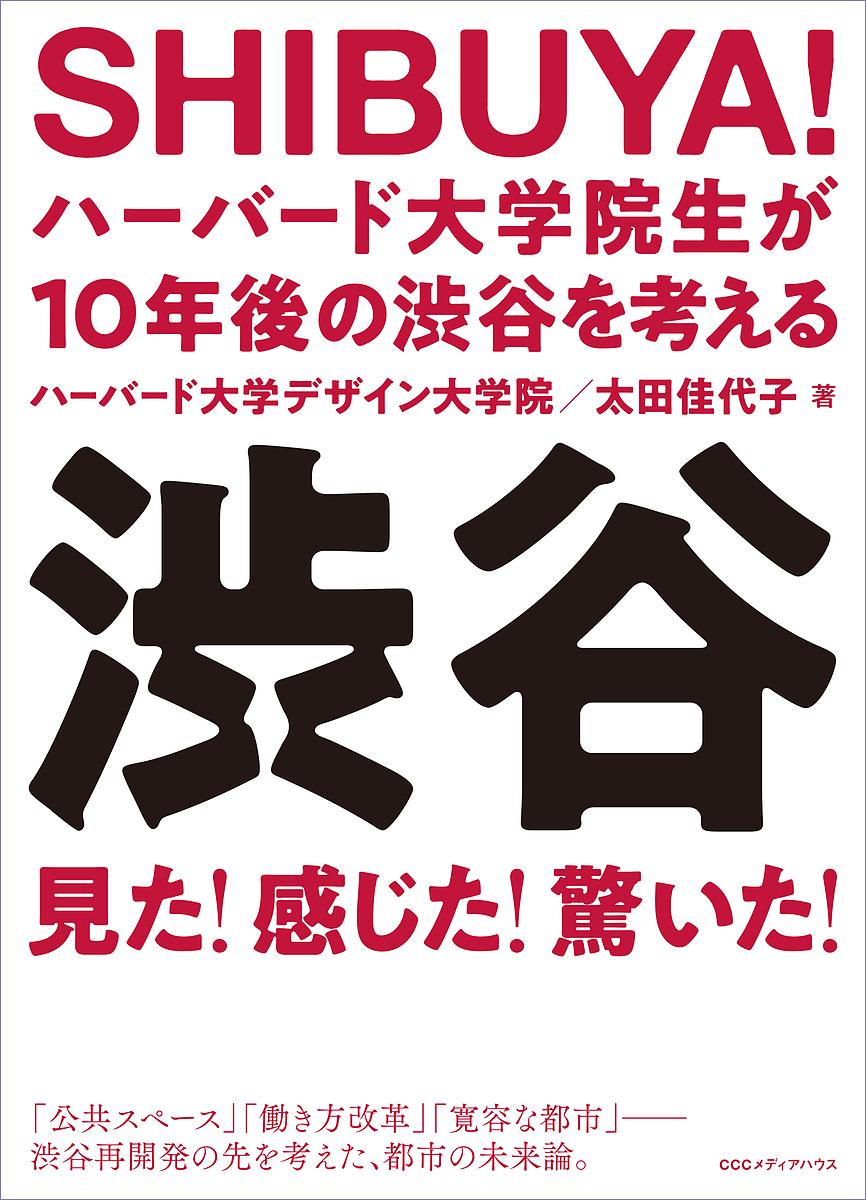 SHIBUYA! Shibuya X Harvard / Harvard University design graduate school /  Kayoko Ota that Harvard graduate student thinks about Shibuya ten years  later
