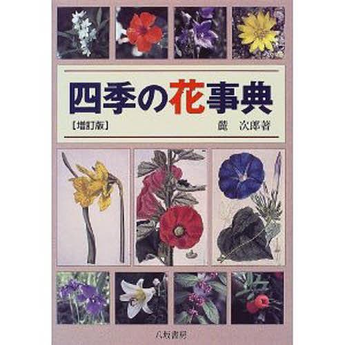 四季の花事典/麓次郎【1000円以上送料無料】