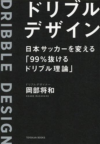 ドリブルデザイン 日本サッカーを変える 99%抜けるドリブル理論 1000円以上送料無料 岡部将和 激安通販販売 新色追加して再販