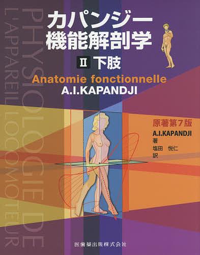 カパンジー機能解剖学 2/A.I.KAPANDJI/塩田悦仁【1000円以上送料無料】