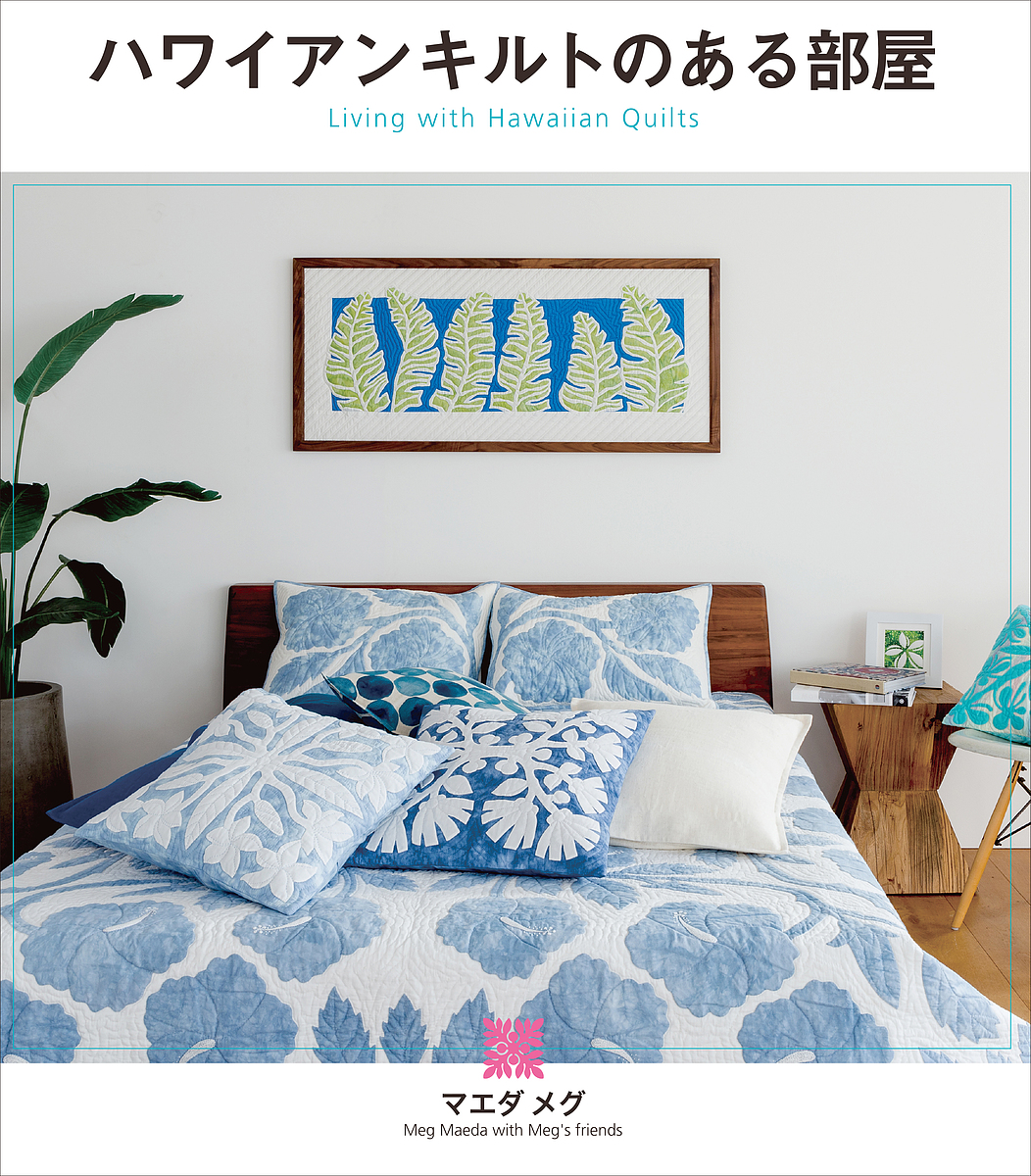 ハワイアンキルトのある部屋 マエダメグ 1000円以上送料無料 驚きの値段 送料無料限定セール中