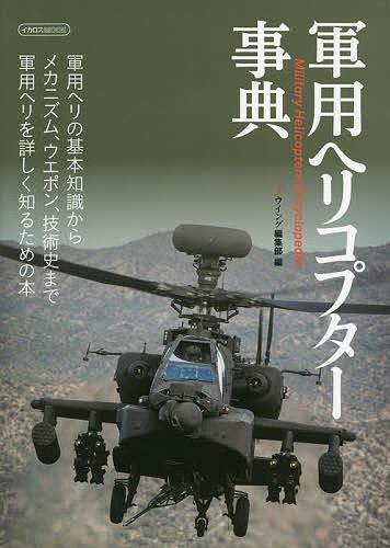 イカロスMOOK 軍用ヘリコプター事典 軍用ヘリの基本知識からメカニズム ウエポン 1000円以上送料無料 新色追加して再販 技術史まで軍用ヘリを詳しく知るための本 Jウイング編集部 お気に入