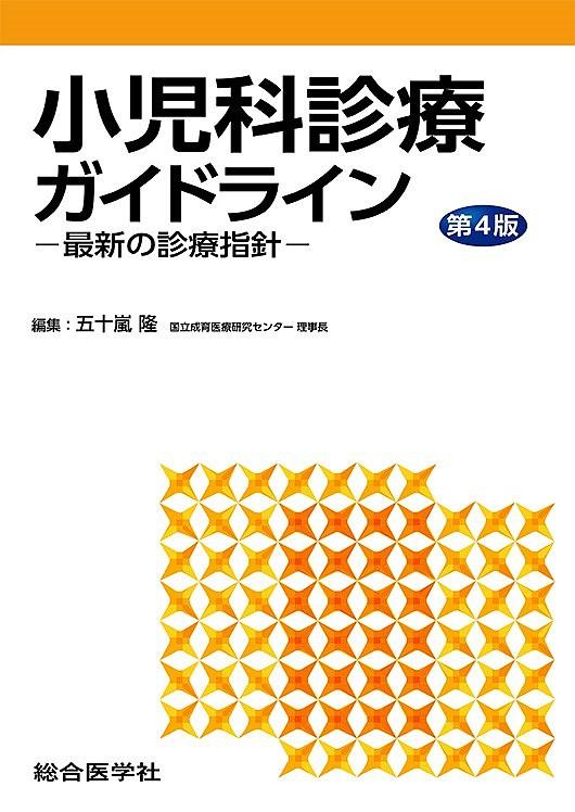小児科診療ガイドライン 最新の診療指針/五十嵐隆【1000円以上送料無料】
