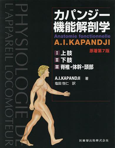 カパンジー機能解剖学 3巻セット/A.I.KAPANDJI【1000円以上送料無料】