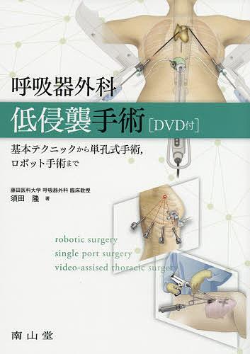 呼吸器外科低侵襲手術 基本テクニックから単孔式手術,ロボット手術まで/須田隆【1000円以上送料無料】