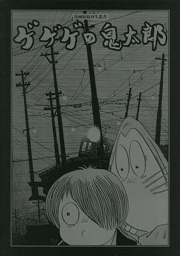 ゲゲゲの鬼太郎/水木しげる【1000円以上送料無料】
